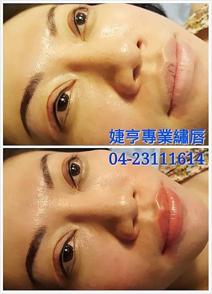 婕亨台中專業繡唇、彩唇