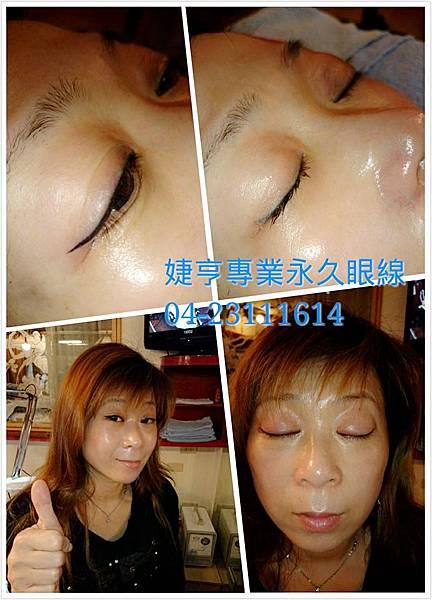 婕亨台中專業永久眼線、繡眼線、隱形眼線