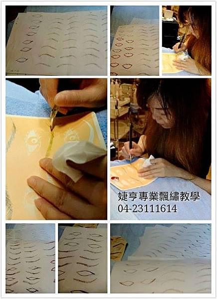 婕亨台中專業飄眉繡眉教學