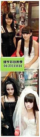 婕亨台中化妝舞會教學