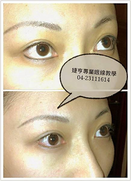 婕亨台中專業眼線調整教學