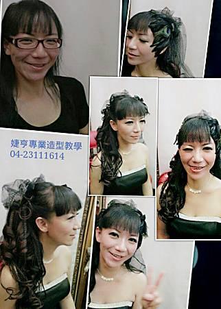 婕亨台中新娘造型