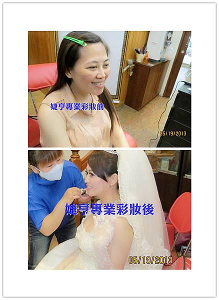 婕亨台中專業彩妝教學