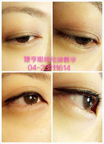 婕亨台中專業紋繡眼線教學