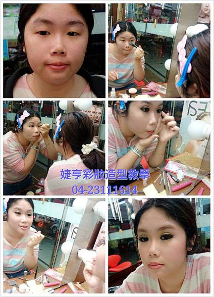 婕亨專業彩妝造型教學