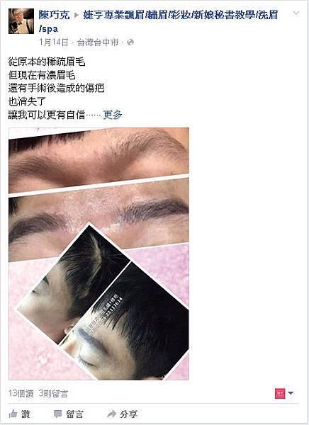 婕亨客人回饋_04.jpg