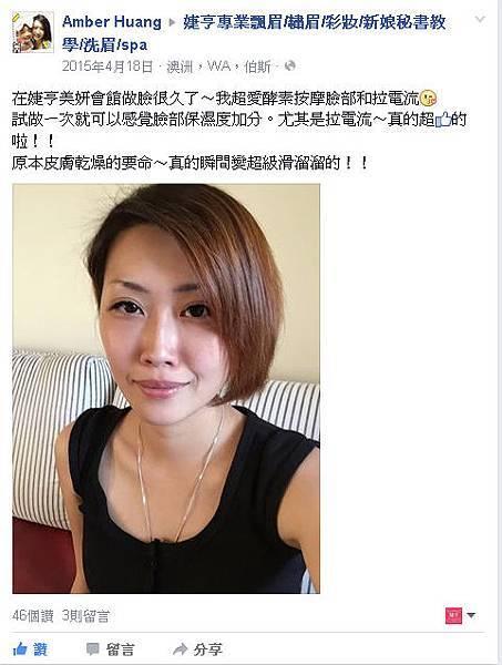 婕亨客人回饋_02.jpg