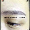 婕亨台中飄眉繡眉毛繡