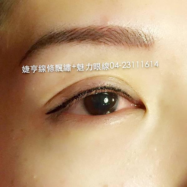 婕亨台中飄眉繡眉紋繡眉專門店