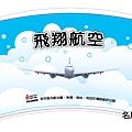 2011年05月9盎司紙杯設計 - 航空、汽車業