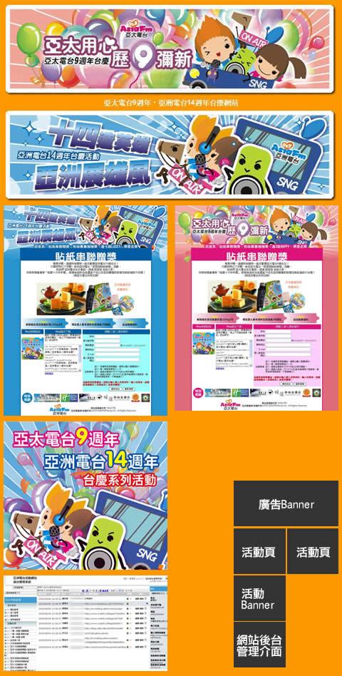 亞洲電台台慶網站活動案例