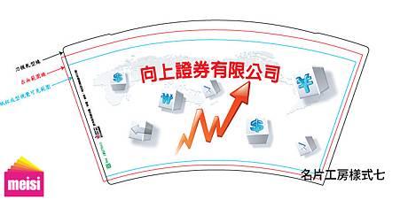 9盎司紙杯設計-9oz papercup design-證券公司