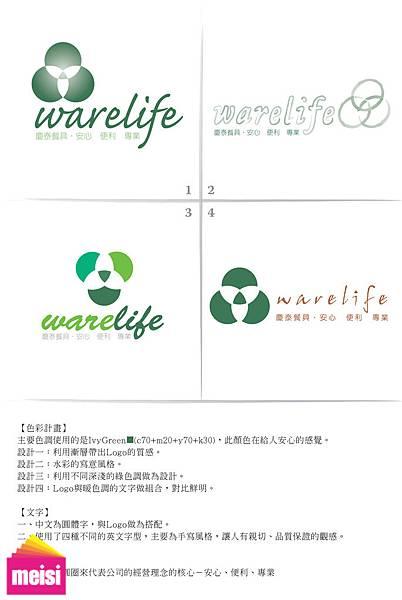 慶泰餐具Logo設計