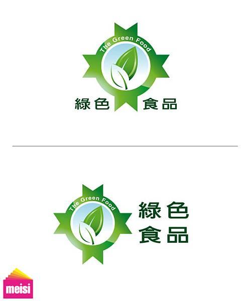 綠色食品-商標b