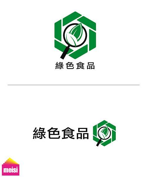 綠色食品-商標f
