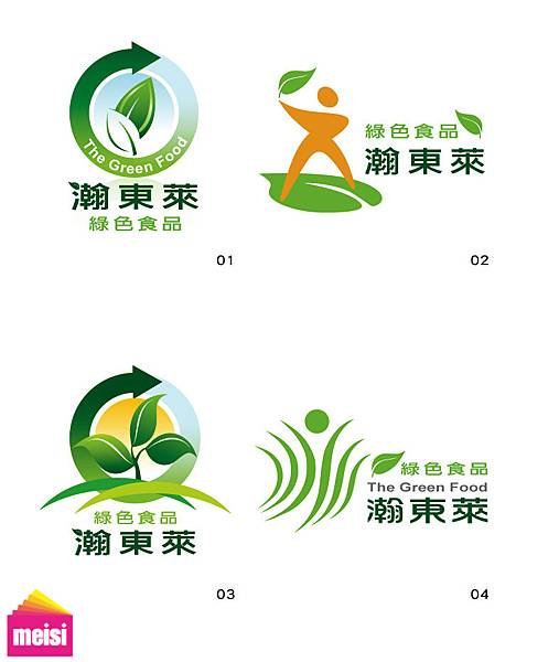 瀚東萊-商標修改5-6