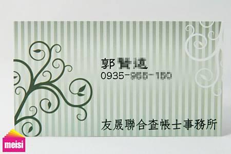 查帳士事務郭先生名片