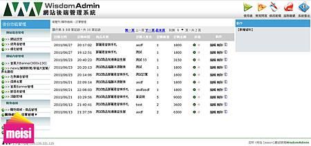 宜蘭生活廣播網站設計-後台管理系統-訂單管理.jpg