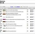 宜蘭生活廣播網站設計-後台管理系統-廣告管理頁面.jpg