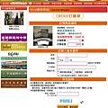 宜蘭生活廣播網站設計-購物商城-訂購單.jpg
