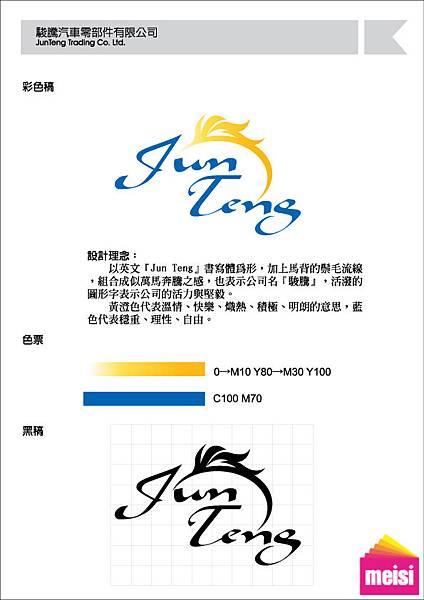 高雄駿騰Logo入選結案文件1.jpg