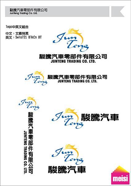 高雄駿騰Logo入選結案文件2.jpg