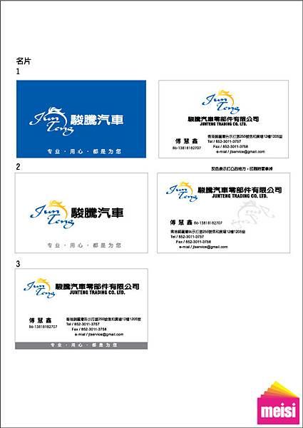 高雄駿騰Logo入選結案文件3.jpg
