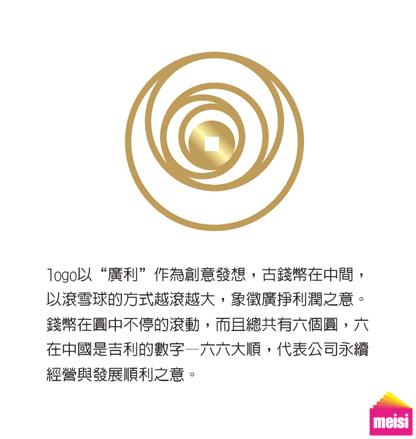高雄2011年6月第五週-Logo設計比稿案例-廣利投資諮詢