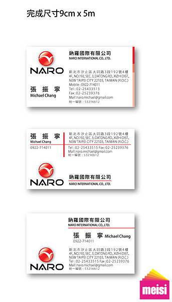 NARO名片排版.jpg
