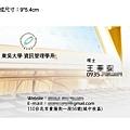 王華安-東吳大學-20110627-製稿Chier.jpg