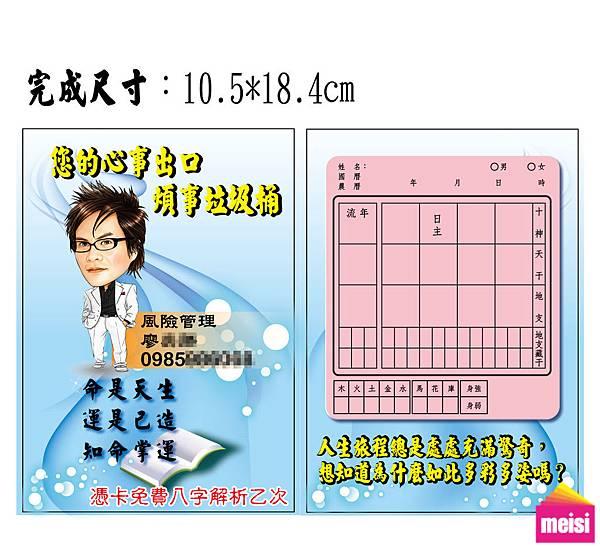 2011年07月第二週商務名片、似顏繪明信片案例