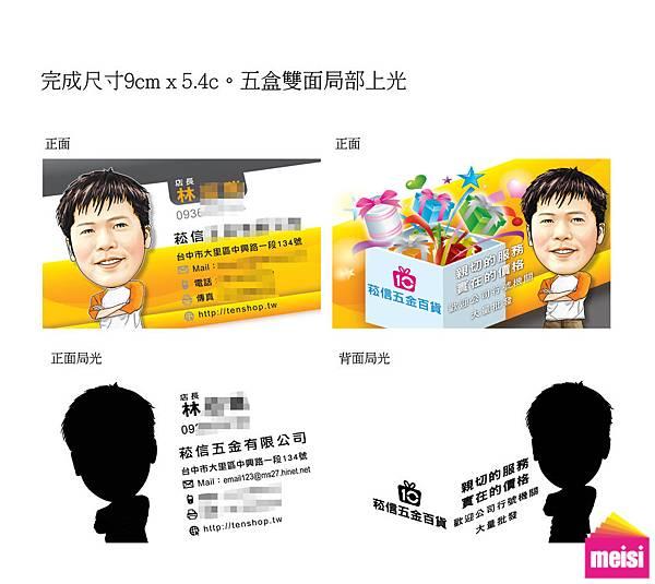 台灣003-QFace-card-五盒雙面局部上光.jpg