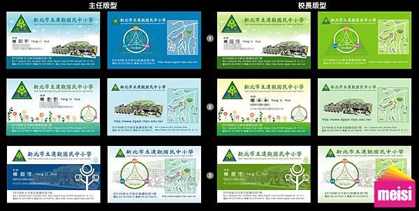 台灣1000801達觀小學-1.jpg