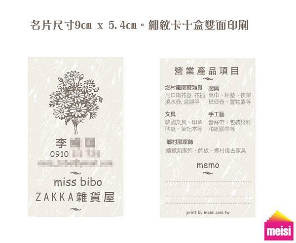 台灣miss-bibo-zakka雜貨屋v3.jpg