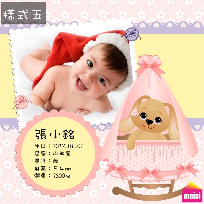 彌月卡片粉紅兔子版