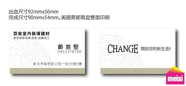 高雄2012年01月第一周名片案例亞麥室內裝璜建材v2.jpg