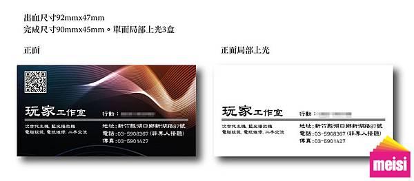 高雄2012年01月第一周名片案例玩家工作室-張尚謙v4.jpg