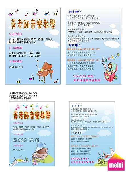 高雄2012年01月第一周名片案例黃老師音樂教室v4.jpg