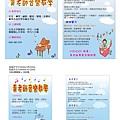 2012年01月第一周名片案例黃老師音樂教室v4.jpg
