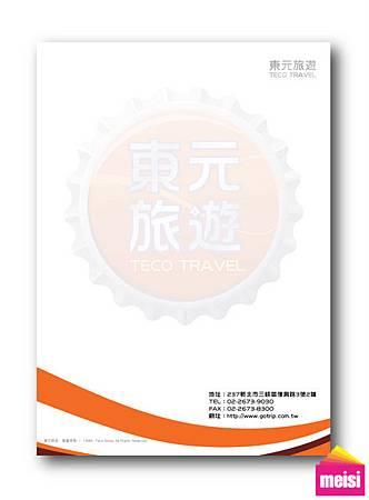 東元旅行社信紙v3
