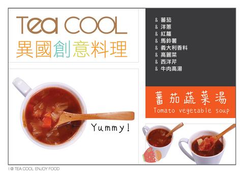 2電視用圖-蕃茄蔬菜湯