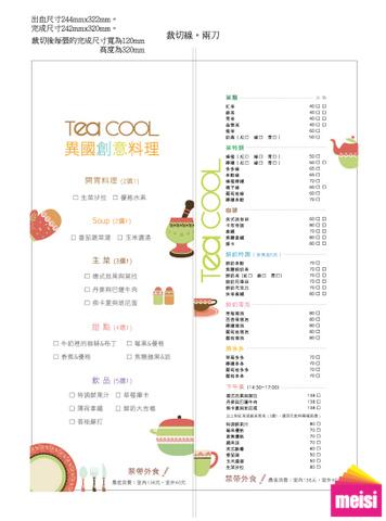 餐廳形象設設計-菜單設計
