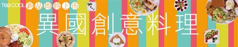 餐廳形象設設計-帆布廣告設計