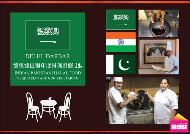 高雄孟買印度餐廳-菜單設計案例