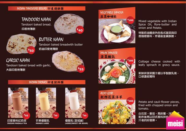 台灣孟買印度餐廳-菜單設計案例