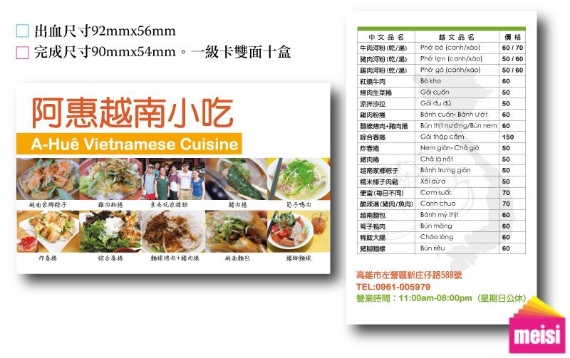 阿惠越南小吃-台灣菜單名片製作