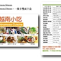 阿惠越南小吃-菜單名片製作