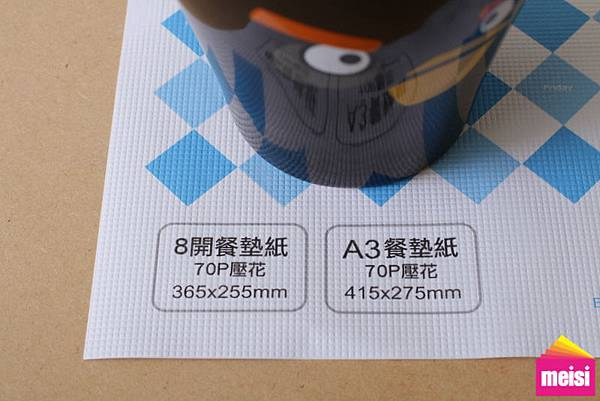 客製化餐墊紙印刷