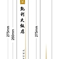 客製化筷套