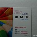 頂級卡.jpg